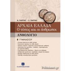 ΑΝΘΟΛΟΓΙΟ ΑΡΧΑΙΑ ΕΛΛΑΔΑ Β' Γυμνασίου (Εκδόσεις Ελληνοεκδοτική)