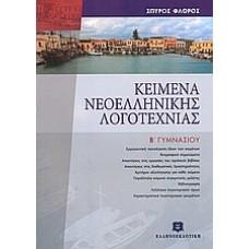 ΚΕΙΜΕΝΑ ΝΕΟΕΛΛΗΝΙΚΗΣ ΛΟΓΟΤΕΧΝΙΑΣ Β' Γυμνασίου (Εκδόσεις Ελληνοεκδοτική)
