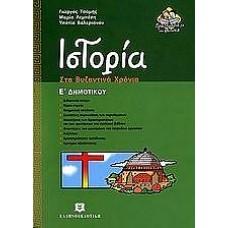 ΙΣΤΟΡΙΑ Ε' Δημοτικού (Εκδόσεις Ελληνοεκδοτική)