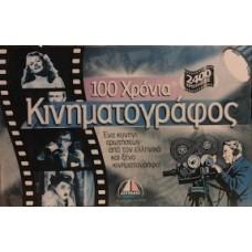 100 Χρόνια Κινηματογράφος (Κωδικός 532) Δεσύλλας