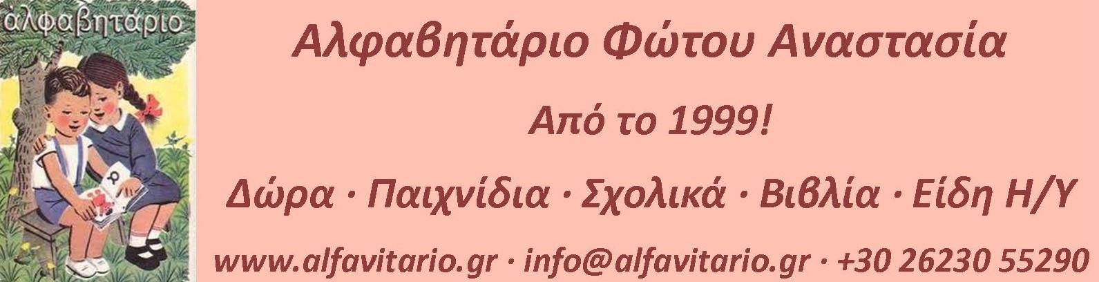 Eshop Αλφαβητάριο